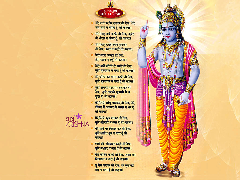 Download Free Krishna Wallpapers For Your Desktop