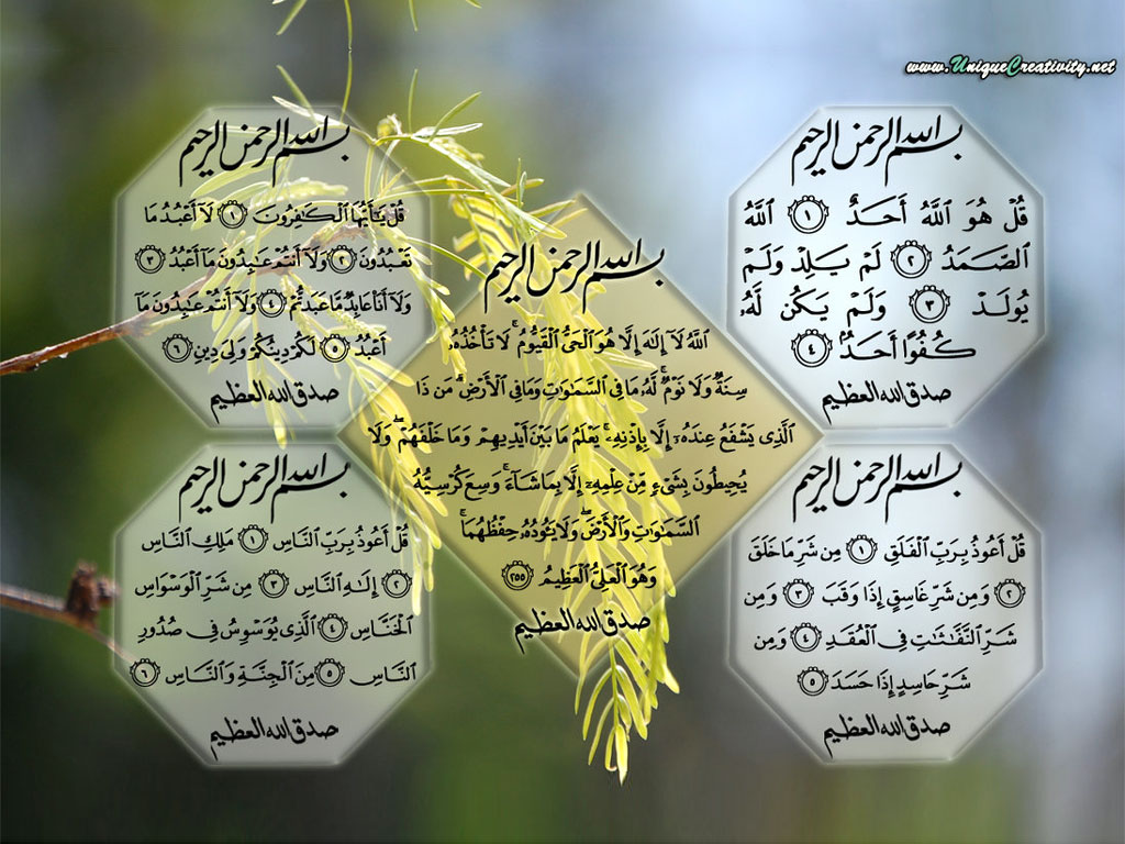 Inspirational Islamic Quotes In Urdu Wallpaper