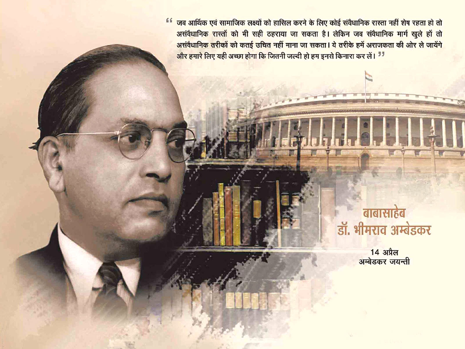Dr Ambedkar Wallpapers Images And Photos Download