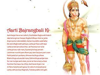Hanuman Chalisa Mobile Wallpaper